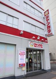 ジャンカラJR神戸店の画像1
