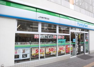 ファミリーマートJR神戸駅北店の画像1