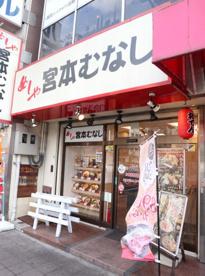宮本むなし神戸駅前店の画像1