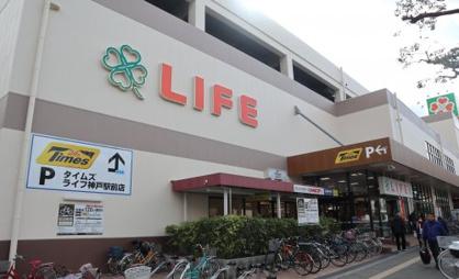 ライフ神戸店の画像1