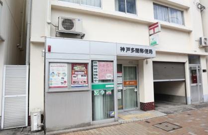 神戸多聞郵便局の画像1