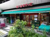 まいばすけっと 石川台駅南店