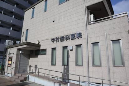 中村歯科医院(中央区多聞通)の画像1
