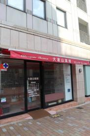 大倉山薬局(中央区楠町)の画像1