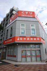 阪神調剤薬局 神大店の画像1