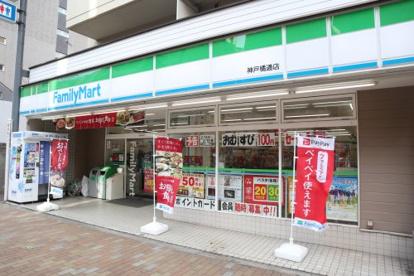 ファミリーマート神戸橘通店の画像1