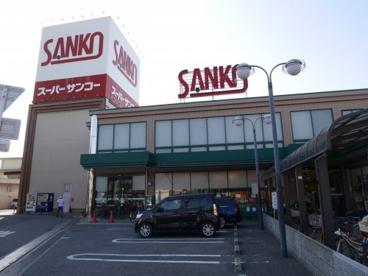 スーパーSANKO(サンコー) 八尾店の画像1