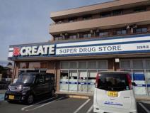 クリエイトSD(エス・ディー) 東林間駅前通り店