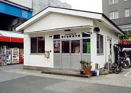 行徳警察署 南行徳駅前交番の画像1