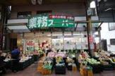 業務スーパー 三ノ輪店