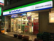 ファミリーマート 早稲田大学理工学部前店の画像1