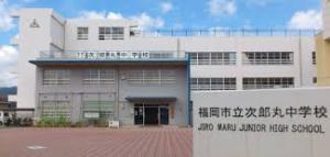 次郎丸中学校の画像1