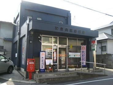 和泉内田郵便局の画像1