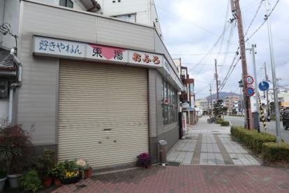 東湯(兵庫区三川口町)の画像1