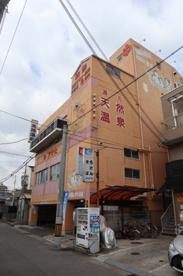 朝日温泉(兵庫区長沢町)の画像1