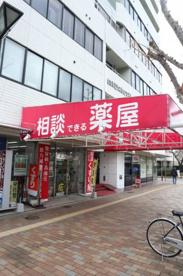 薬局(兵庫区大開通)の画像1