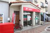 神戸塚本郵便局