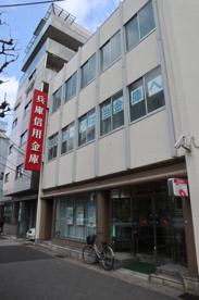 兵庫信用金庫御旅支店の画像1