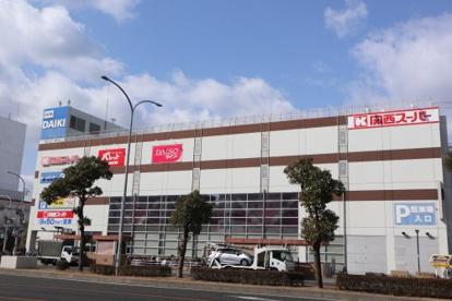 関西スーパー 大開通店の画像1