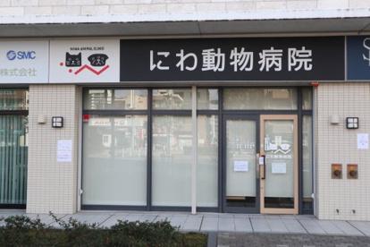 にわ動物病院(兵庫区大開通)の画像1