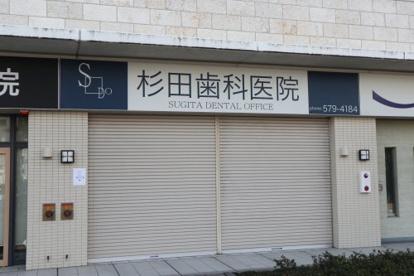 杉田歯科医院(兵庫区大開通)の画像1