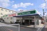 A-プライス菅原店