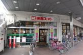関西スーパー 兵庫駅店