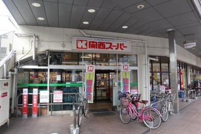 関西スーパー 兵庫駅店の画像1