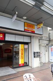 鳥貴族 兵庫駅前店の画像1