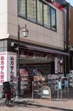 コクミンドラッグ兵庫駅前