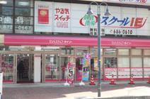 ダイソー(100円均一)兵庫駅前