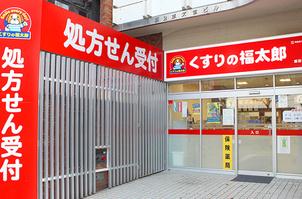 薬局くすりの福太郎 飯田橋店の画像1