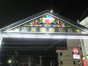 六角橋商店街の画像1