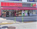 miniピアゴ 徳丸2丁目店