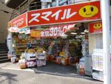 スマイルドラッグ 武蔵新田店