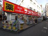 サンドラッグ 高円寺庚申通り店