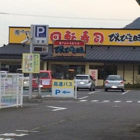 びんび三昧坂出インター店の画像1
