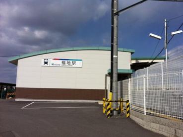 福地駅(名鉄西尾線)の画像1