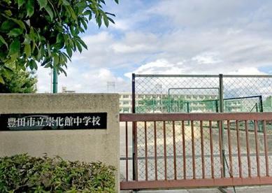 豊田市立崇化館中学校の画像1