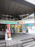 ファミリーマート+薬ヒグチ新宿百人町店の画像1