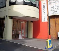 新宿ヒロクリニック外来受付の画像1