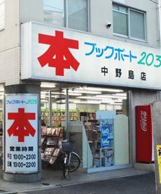 ブックポート203中野島店の画像1