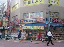 ダイコクドラッグ 新宿南口店の画像1