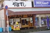 寿司居酒屋や台ずし 天理駅前町