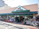 マルエツ西糀谷店