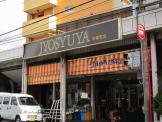 上州屋 本郷町店