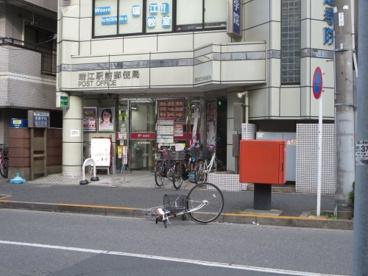 瑞江駅前郵便局の画像1