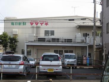 ヤマイチ江戸川店の画像1
