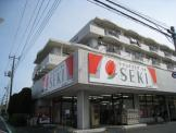 ドラッグストアSEKI(セキ) 堀の内町店