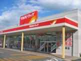 ツルハドラッグ 西糀谷店